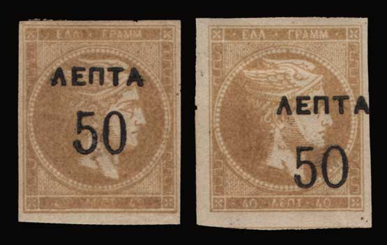 Lot 507 - -  OVERPRINTS ON HERMES HEADS & 1896 OLYMPICS OVERPRINTS ON HERMES HEADS & 1896 OLYMPICS -  Athens Auctions Public Auction 92 General Stamp Sale