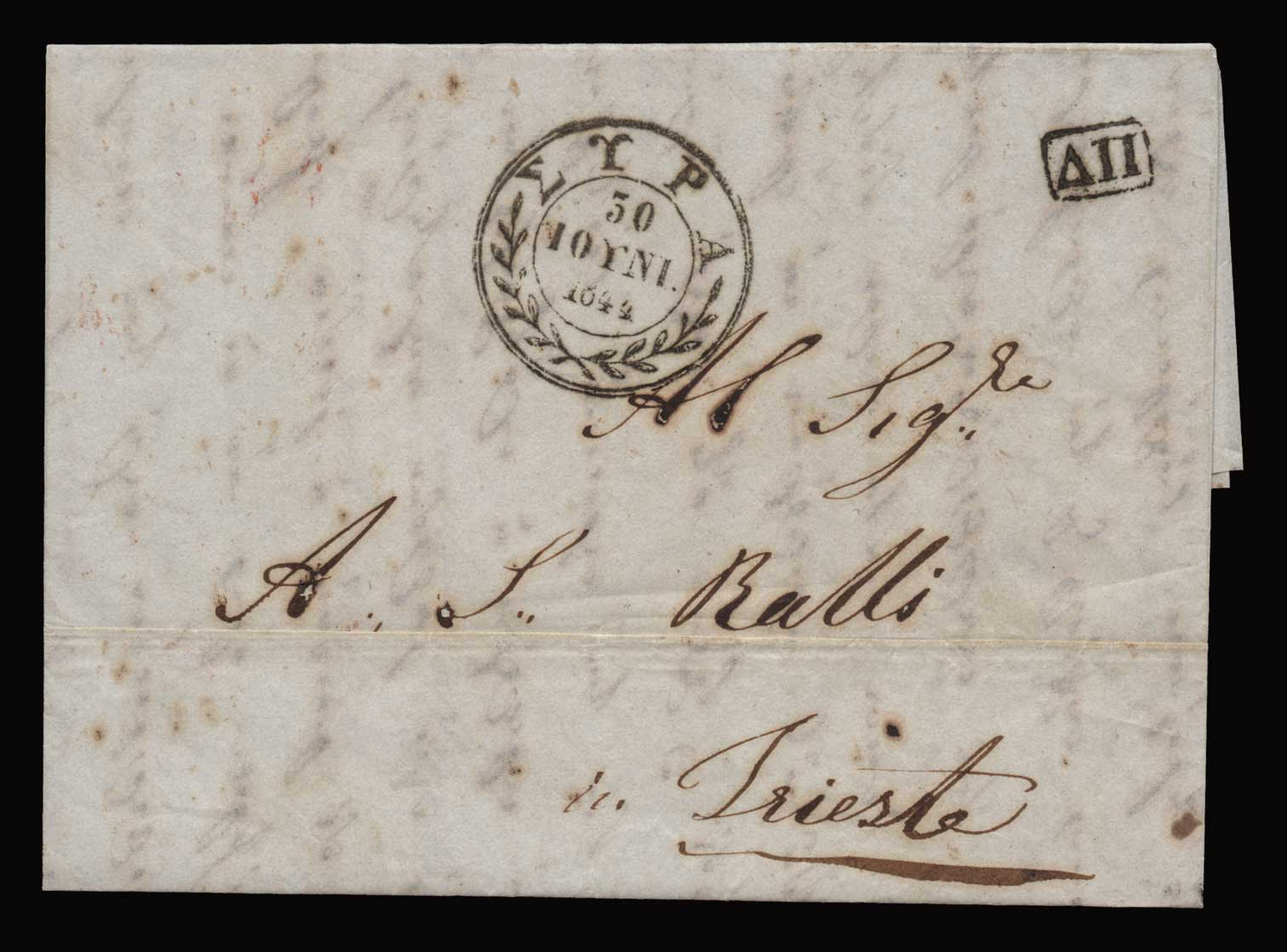 Lot 6 - - PREADHESIVES preadhesives -  Athens Auctions Public Auction 93 General Stamp Sale